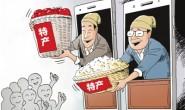 阿里巴巴农村淘宝昌图县服务中心正式运营
