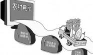 """菏泽农村电商如何""""后来居上"""" 淘宝村168个,位居全国第一"""
