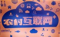 农村电商的未来,就是互联网在农村的逐渐普及