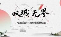 2017电商武林大会收官在即,农村电商组蓄势待发