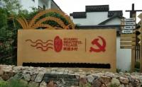 【南京栖霞区的桦墅村】一个美丽新农村经济的开拓者发源地