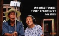 农村淘宝:你好,农村就会好 首支品牌形象片