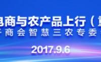 2017中国农村电商与农产品上行峰会将于9月6日在重庆举办