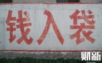 """探访清河县""""淘宝村""""柳林村:青壮年多留在本地"""