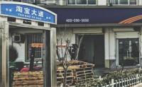 网购出来的沙集电商特色小镇:从农业到中国淘宝第一镇的变身