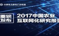 《2017中国农业互联网化研究报告》完整版 详解10万亿农业市场的互联网化,透露上亿商机【限时免费】