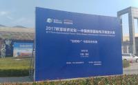 2017中国西部国际电子商务大会今日召开