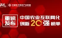 品途智库重磅发布《中国农业互联网化创新20强榜单》,这些品牌及企业你了解吗?