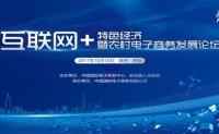 互联网+特色经济暨农村电子商务发展论坛将于10月10日在府谷县举行