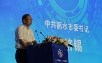 丽水市委书记史济锡在2017第二届中国农村电子商务主题会议上致辞