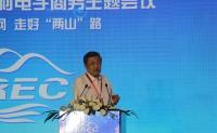 原商务部部长助理、G30理事长黄海:电子商务与农业供给侧结构性改革