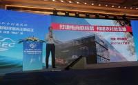 京东集团公共事务部总监李敏:打造电商联结器 构建农村致富路