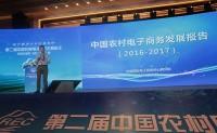 《中国农村电子商务发展报告(2016-2017)》发布(简版)