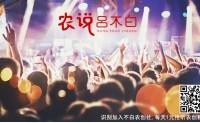 【农说吕不白 第185期】如何让你的用户,像鹿晗的粉丝一样忠诚?