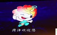2017第五届中国淘宝村高峰论坛将于12月6日至8日在山东菏泽市举行