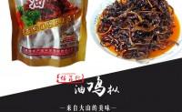 【攀枝花特产 佰菇行鸡枞油】真正零添加,好吃不贵。欢迎对接合作!
