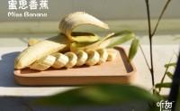 【庄怡果业:蜜思香蕉】30年香蕉供应经验,日发货5000件,欢迎实力对接合作共赢!