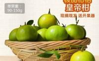 【皇帝柑、沃柑、三红柚】支持一件代发,社区团购,落地配,整车发货等