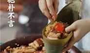 【抱朴不言:稻作良粽】师出名门,秘制用料,慢煮入味,新鲜纯手工技艺制作