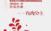 【桃本桃:带有玫瑰花果香的天然山桃】欢迎全国各地微商大咖加入战队!