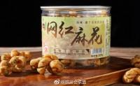 【浙江旺红食品 网红海苔味麻花】欢迎优质渠道,团队对接,合作共赢!