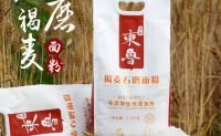 【东鲁农轩:麦饭石石磨褐麦面粉】支持一件代发,落地配,招代理,欢迎对接!