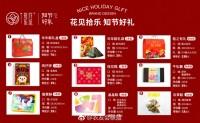 【年货大礼盒:花见拾乐知节好礼系列】根据每个时节,推出对应的季节性美食伴手礼