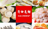 【山东[寻海觅鲜]海鲜大礼包】精选全球21款海鲜产品,欢迎微商、社区社群、门店对接!