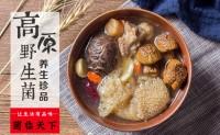 【年货礼盒:山珍野味礼盒】高原野生菌,无任何添加,是难能可贵的珍馐佳肴!