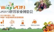 2019广州世界农业博览会推进农业技术创新