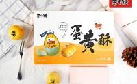 【李小糖蛋黄酥】上线7天销量20000+盒,客户复购率达70%以上,欢迎优质渠道,团队对接合作