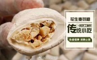 【永初堂麦芽糖】网红爆品,省内月销售超过10万斤,诚邀平台、渠道合作!