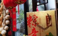【嘉兴斯月食品】现推出蟹肉干贝粽,2019年预计产量35万盒,欢迎对接合作