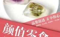 【味哲冰心粽】冰着吃更好吃,欢迎各大渠道、社区团购、微商团队咨询合作