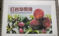 【红岩苹果桃】支持空运一件代发,空运落地配!整车代办!期待与您合作!