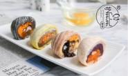 【芝扎扎—彩虹流心蛋黄酥】糕点中的爱马仕,下午点心必选!欢迎对接合作