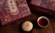 【贵妃饼 纯手工点心】专为唐玄宗爱妃杨玉环所制做,是古时月饼,诚招全国实力代理