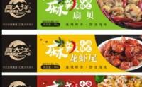 【麻辣小海鲜】专注高品质海鲜产品6年,自主进口,产品销售全国!欢迎对接!
