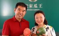 【老宋瓜王】西瓜行业带头人,让更多人可以吃到正宗的庞各庄西瓜,欢迎对接!