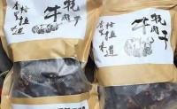 【云南香格里拉耗牛牛肉干巴】原生态产品一律5折大优惠,低于批发代理价!