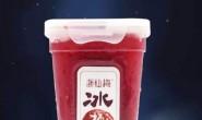 【夏季爆品:浙仙梅杨梅汁】支持一件代发、落地配,欢迎大家洽谈合作!