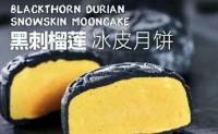 【黑刺榴莲冰皮月饼】一件代发,全国13仓发货,支持落地配。欢迎渠道对接