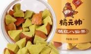 【橘红八仙果】日发货量峰值8000单+,支持一件代发,欢迎平台微商团队合作