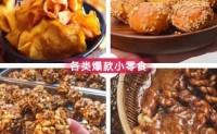 【小迷糊食品】9月份将会开始生产红糖小麻花,米花糖,自创小零食等爆款小零食