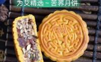 【凉山特色 苦荞月饼】每销售一枚都向大凉山捐献扶贫资金,欢迎对接合作