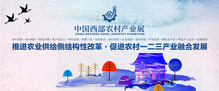2017年中国西部农村产业展邀请函 将于9月26日-28日在重庆举办