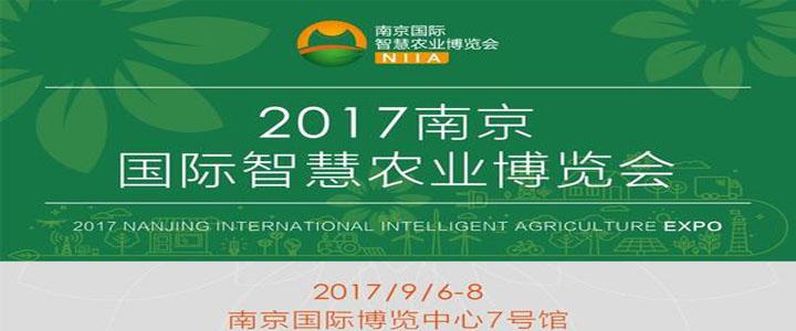2017年南京国际智慧农业博览会将于9月6日至8日盛大举行