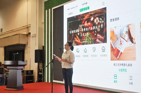 安厨创始人王晓桢作为企业代表发言中