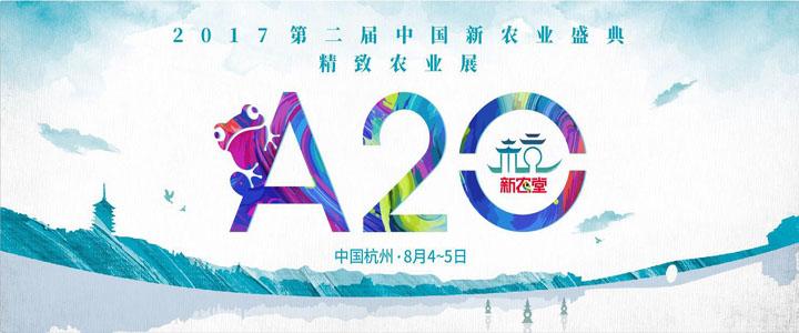 第二届A20中国新农业盛典于8月4日-5日在杭州举办