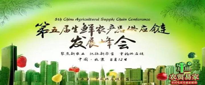 2017年第五届生鲜农产品供应链峰会将于8月12日在北京举办